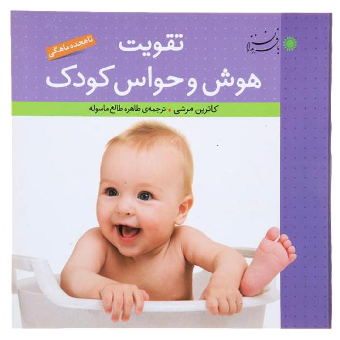کتاب تقویت هوش کودک