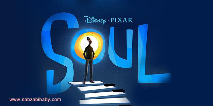 چرا باید همه انیمیشن Soul روح را ببینند؟