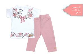 آستین کوتاه و شلوار پاپیون گلدار