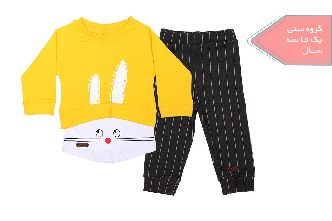 آستین بلند و شلوار خرگوش زرد