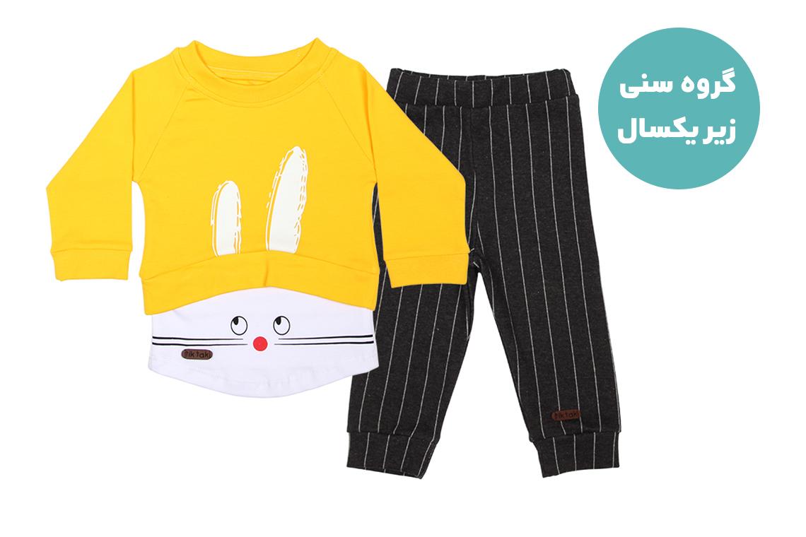 آستین بلند و شلوار S خرگوش زرد