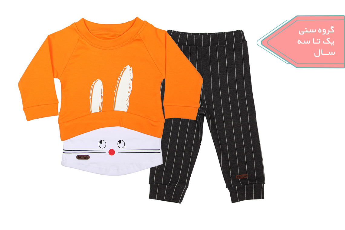 آستین بلند و شلوار خرگوش نارنجی