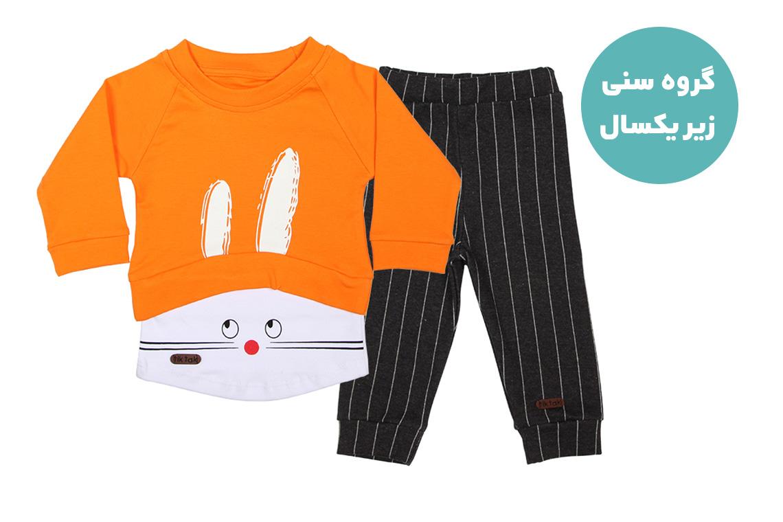 آستین بلند و شلوار S خرگوش نارنجی