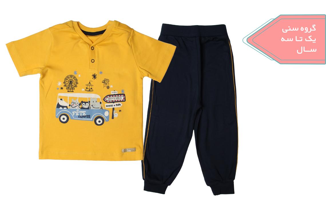 آستین کوتاه و شلوار اتوبوس زرد
