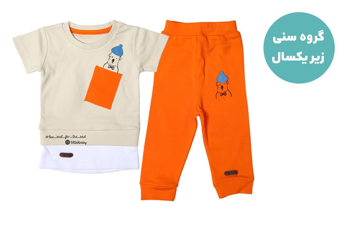 آستین کوتاه و شلوار S خرس نارنجی