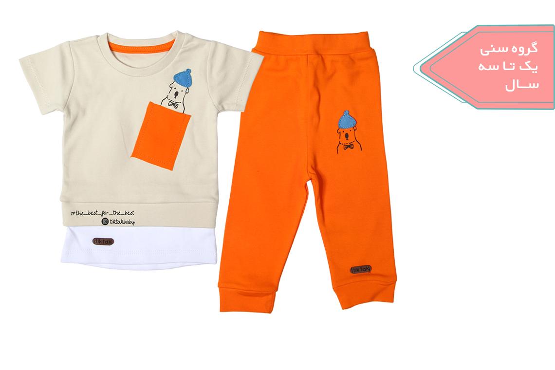 آستین کوتاه و شلوار خرس نارنجی
