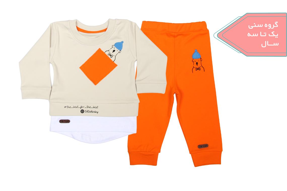 آستین بلند و شلوار خرس نارنجی