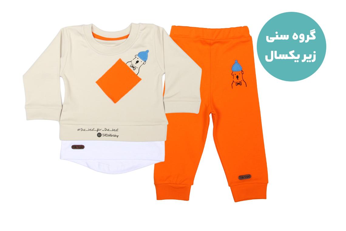 آستین بلند و شلوار S خرس نارنجی
